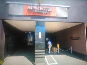 アパホテル新富町駅前