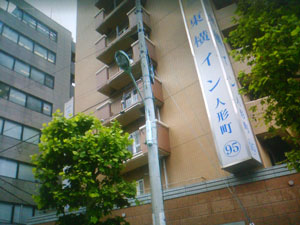 東横イン日本橋人形町