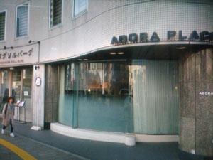 アゴーラ・プレイス浅草