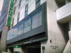 大森パークホテル