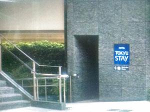 東急ステイ渋谷新南口