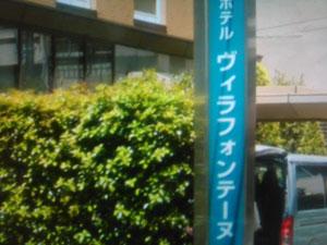 ホテルヴィラフォンテーヌ東京浜松町