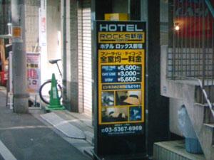ホテルROCKS新宿