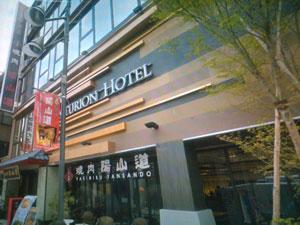 センチュリオンホテル&スパ上野駅前