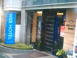 浅草橋で出張マッサージを利用できるホテル「WEBホテル浅草橋」