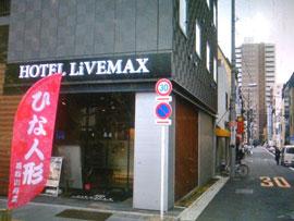浅草橋で出張マッサージを利用できるホテル「ホテルリブマックス浅草橋駅北口」