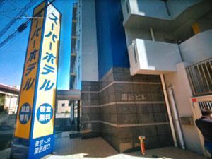 スーパーホテル東京・JR蒲田西口