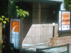 チサンイン蒲田