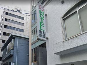 恵比寿出張マッサージを利用できるホテル「ビジネスホテル協和会館」