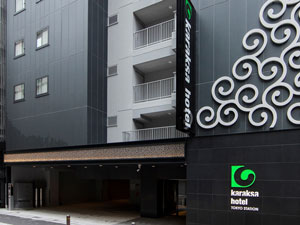 東京駅で出張マッサージを利用できるホテル「からくさホテル TOKYO STATION」