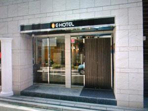 イーホテル銀座
