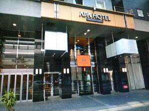 アパホテル渋谷道玄坂上