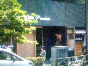 ドーミーインPREMIUM東京小伝馬町
