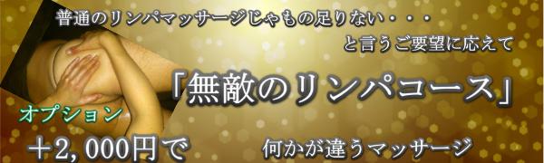 羽田エクセルホテル東急出張マッサージ