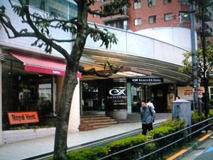 京急イーエックスホテル高輪