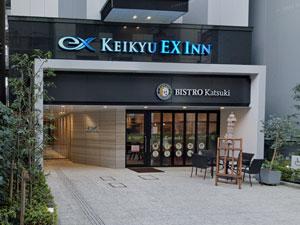 浜松町で出張マッサージを利用できるホテル「京急EXイン浜松町大門駅前」