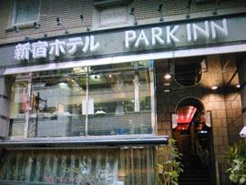 ホテルパークイン新宿