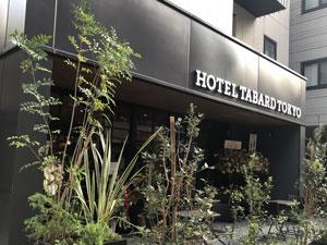 錦糸町出張マッサージを利用できるホテル「タバード東京」