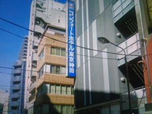 コンフォートホテル東京神田