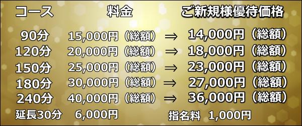 品川東武ホテル出張マッサージの料金