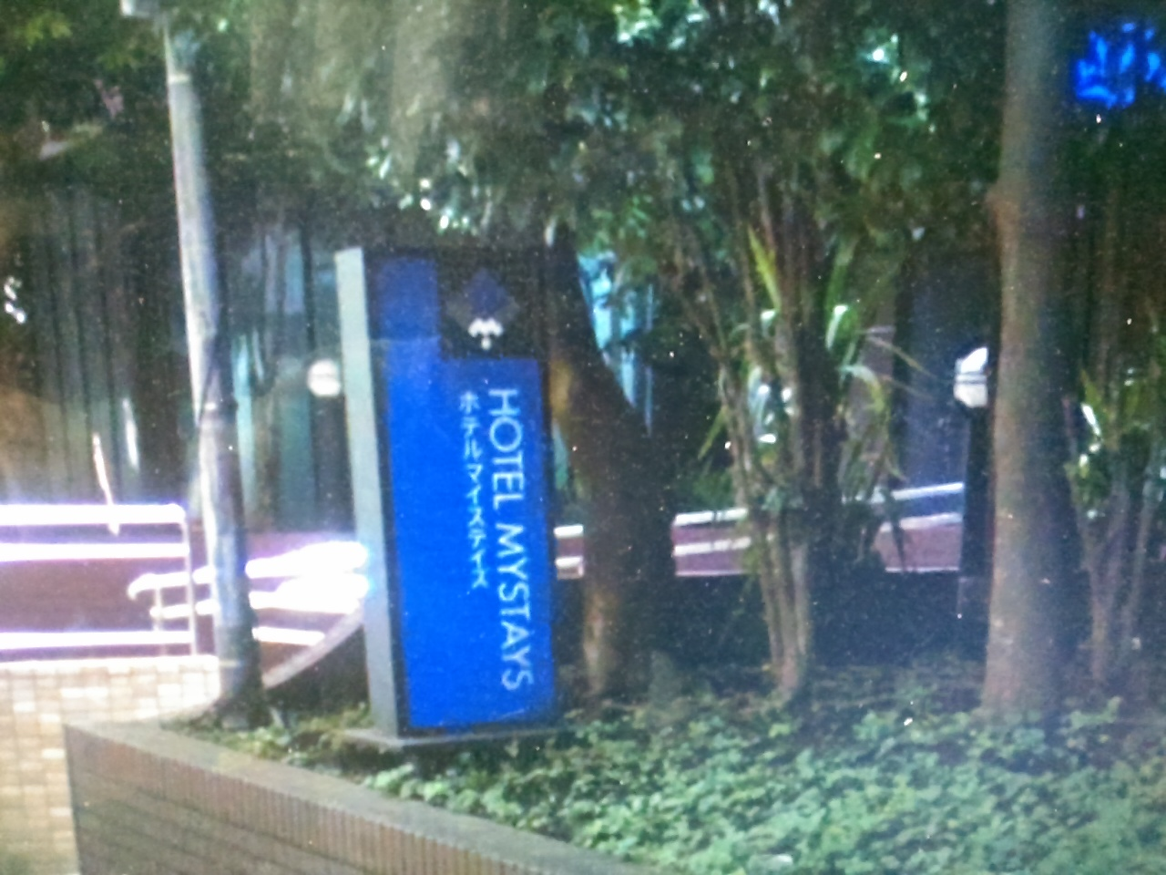 ホテルマイステイズプレミア赤坂