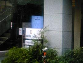 ホテル エミット 渋谷