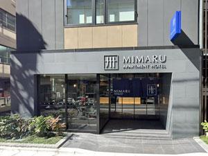新富町出張マッサージを利用できるホテル「MIMARU東京銀座EAST」