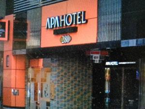 アパホテル八丁堀新富町