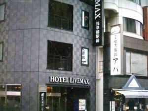 ホテルリブマックス浅草橋駅前
