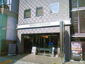 ホテルリブマックス赤坂