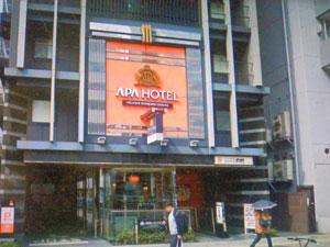 アパホテル東新宿駅前